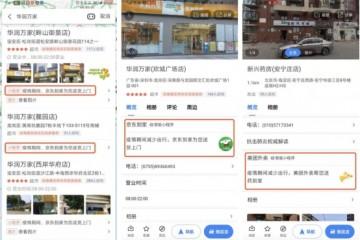 百度地图联合京东到家、美团外卖上线服务类小程序,食物药品快速配送