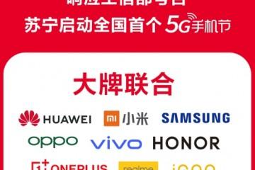 助力职业破局苏宁多行动加快5G手机遍及