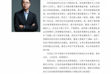 VIPKID录用刘欢为公司COO