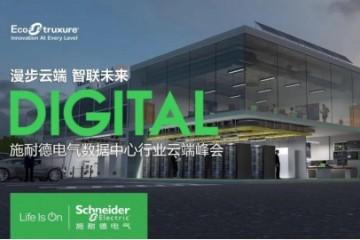 竞速数据中心,施耐德电气以数字化为产业注入加速度