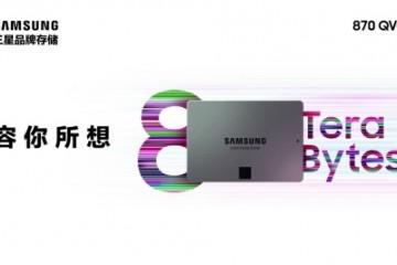 三星电子推出业界优异的 8TB消费类固态硬盘,870 QVO