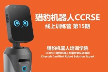猎豹移动第15期CCRSE先上培训 无接触机器人专业培训玩法不断升级