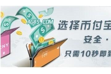 不懵不迷惑亚游上线数字货币安全升级全程有保障