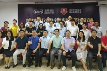 首个密封件行业数智化实验室在东莞成立 产学研合作新模式,助力企业数字化转型