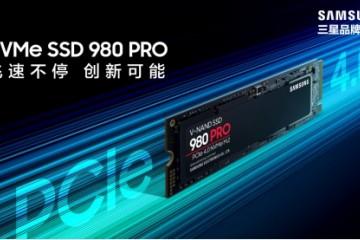 三星PCIe4.0 SSD 980 PRO震撼发布,让您轻松应对游戏和高端PC应用