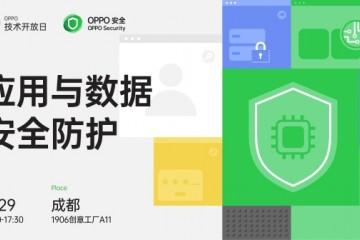 OPPO技术开放日第六期开启报名丨聚焦应用与数据安全防护