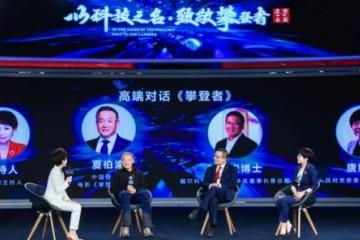 """""""以科技之名,致敬攀登者""""2020戴尔科技峰会在京举行 作为外资本地企业,戴尔将继续坚定推进""""在中国,为中国""""战略"""