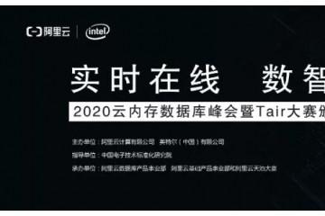 【线下首场免费报名啦】阿里云2020云内存数据库峰会 年度开发者的盛宴!