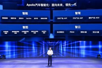 百度Apollo发布乐高式汽车智能化四大系列解决方案:智驾、智舱、智图、智云
