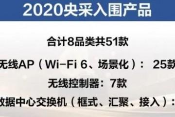 荣誉中标!信锐数通全系产品入围2020中央政府采购名录!