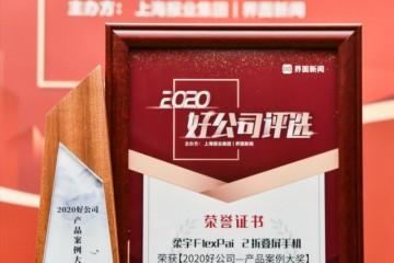 """柔宇FlexPai 2荣获界面新闻""""2020好公司""""产品案例大奖"""
