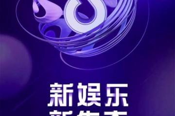 《抖音综艺内容收获超千亿播放,短视频内容营销时代正式开启》