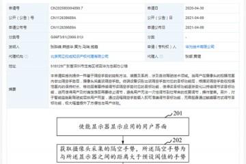 华为公开隔空手势相关专利涉及自动驾驶技术领域