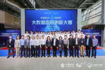 """中国移动""""梧桐杯""""大数据应用创新大赛复赛收官暨复活赛启动!"""