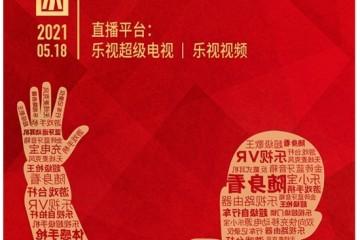 贾跃亭要回国了乐视TV邀请函出现一个剪影高喊我回来了