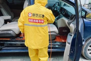 增强抗疫手段 首汽约车在广州开启全面防控模式