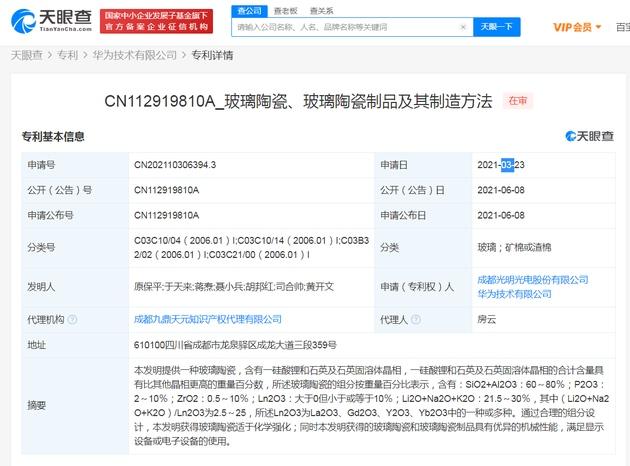 华为公开玻璃陶瓷专利可使用于电子设备