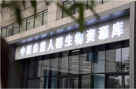 中科美菱助力中国首个自然人群资源库建成