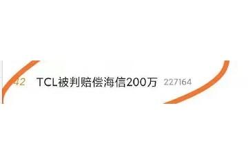 TCL被判赔偿海信200万登上热搜网友厂家应通过正当手段去竞争