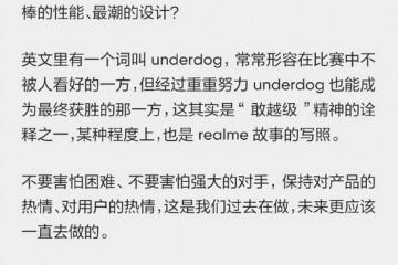 realme李炳忠希望到2022年底手机再增加1亿台销量