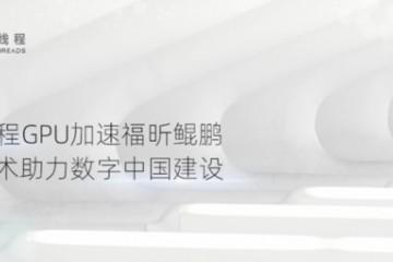 摩尔线程GPU加速福昕鲲鹏OFD技术,助力数字中国建设