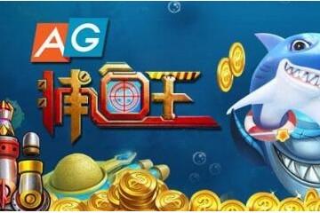 安趣模拟器AG捕鱼乐园下载攻略捕鱼破解版无限金币