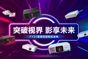 突破视界,影享未来:FY21爱普生投影机新品巡展正式举行